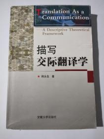 描写交际翻译学