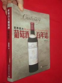 世界百大葡萄酒·百年志(1900-2008)     (16开,软精装)