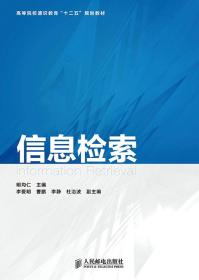正版图书 信息检索 9787115358448 人民邮电