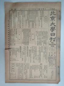 民国报纸《北京大学日刊》1925年第1652号 8开2版  有档案报告要件等内容