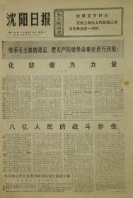 《沈阳日报》继承毛主席的遗志1976年9月29日