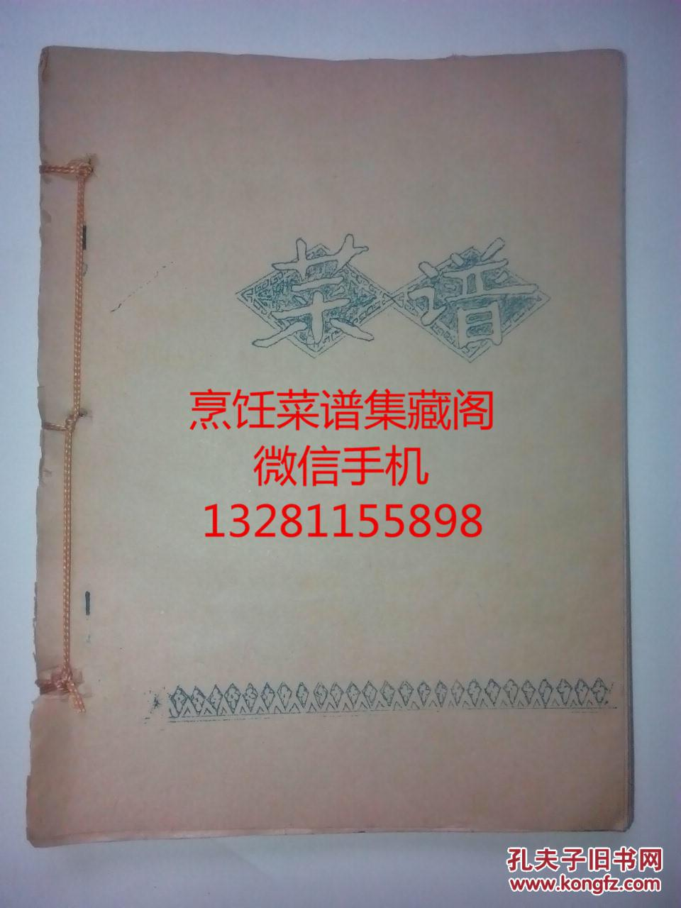罕见油印版作用老粤菜汇集京菜,功效,苹果,川苏菜核桃排骨汤的文革与菜谱图片