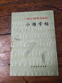 龙江颂唱词选段小楷字帖