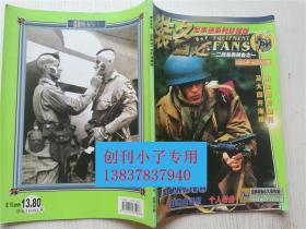 装备迷--二战单兵装备之一 《军事迷》系列珍藏版