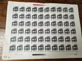 普23组――北京民居邮票 整版60张