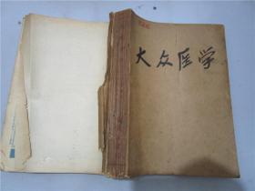 大众医学 1954年第1-12期全年合订本