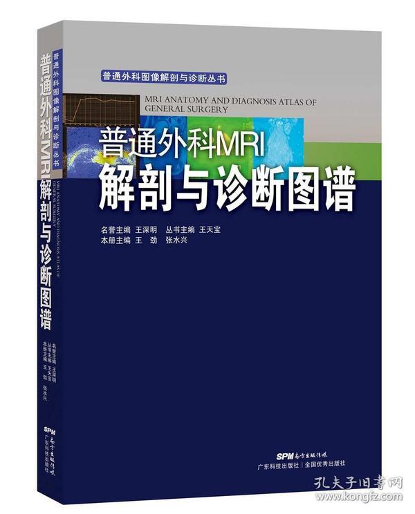 9787535967190/ 普通外科MRI解剖与诊断图谱/ 王劲,张水兴