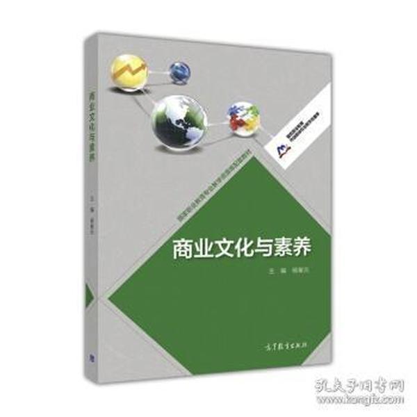 正版图书 商业文化与素养 9787040443431 高等教育