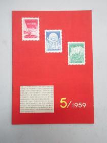 《集邮》1959年第5期 (总第53期)人民邮电出版社 16开26页