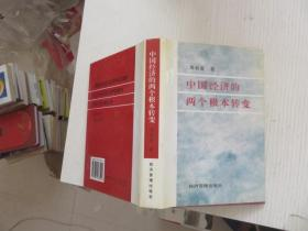中国经济的两个根本转变 精装 正版