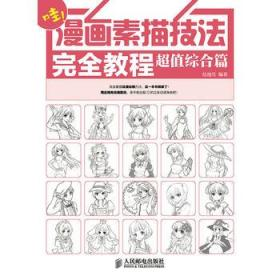 正版图书 漫画素描技法教程——综合篇 9787115360052 人民邮电