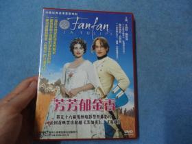 DVD-芳芳郁金香