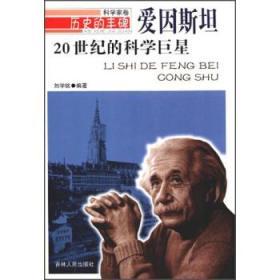 正版图书 历史的丰碑*科学家卷:20世纪的科学/爱因斯坦 /吉林人
