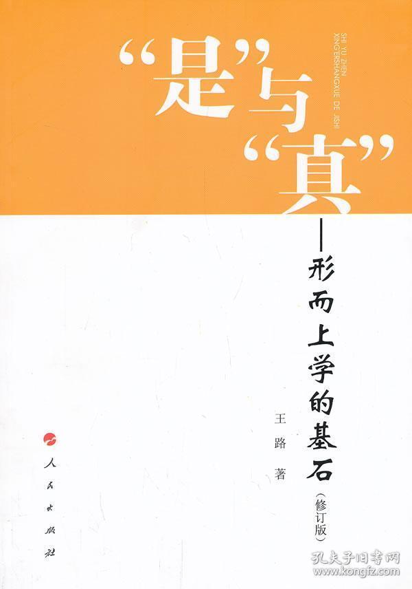 """正版图书 """"是""""与""""真""""--形而上学的基石(修订版) /人民/9787"""