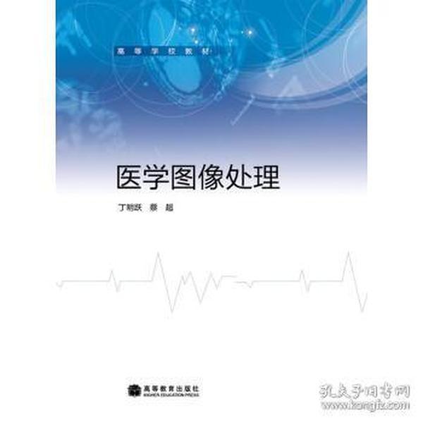 正版图书 医学图形处理 9787040288476 高等教育