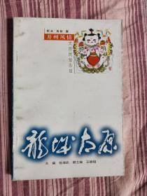 并州风情:太原民俗杂俎