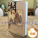 【毛边本】限量200毛边本湖南人与现代中国天国之秋作者裴士锋独家