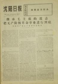 《沈阳日报》继承毛主席的遗志1976年9月30日