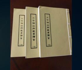 二十四山向造葬择吉 立向择吉 风水大师手抄本线装书