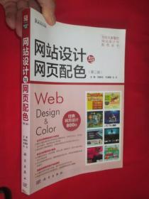 网站设计与网页配色(第二版)    (16开)