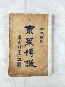 东莱傅议 下 民国十五年