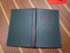 斯大林论伟大的卫国战争【俄文原版】1948