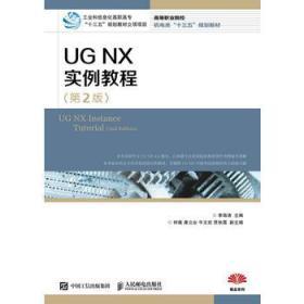 正版图书 UG NX 实例教程(第2版) 9787115477460 人民邮电