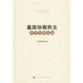 正版图书 基层协商民主典型案例 /人民/9787010151618