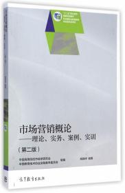 正版图书 市场营销概论     理论,实务,案例,实训(第二版) 9787