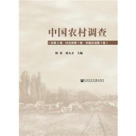 9787509797891/ 中国农村调查:总第2卷 村庄类卷 华南区域卷/ 徐勇,邓大才