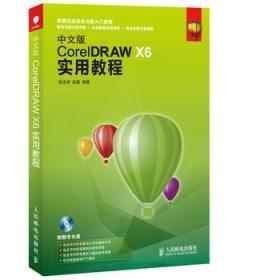正版图书 中文版CorelDRAW X6实用教程 9787115357397 人民邮电