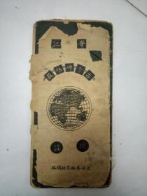 【保老保真】 民国上海英租界精印 米南宫法书 一册  见图