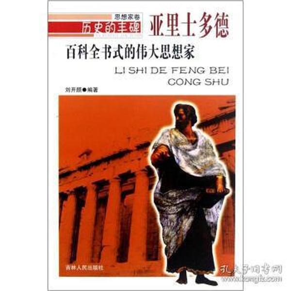 正版图书 历史的丰碑*思想家卷:百科全书式的思想家/亚里士多德