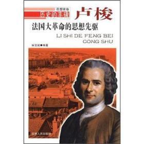 正版图书 历史的丰碑*思想家卷:法国大革命的思想先驱/卢梭 /吉