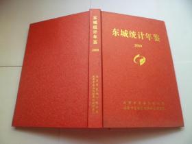 东城统计年鉴2009
