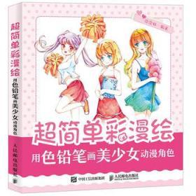正版图书 超简单彩漫绘    用色铅笔花美少女动漫角色 9787115478
