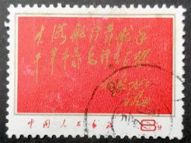 文8红题词信销一全邮票S
