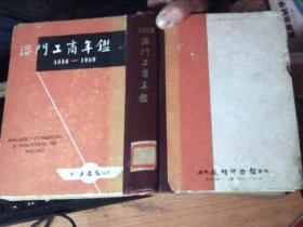 澳门工商年鉴(1958-1959)硬精装  八五品稍弱        5C
