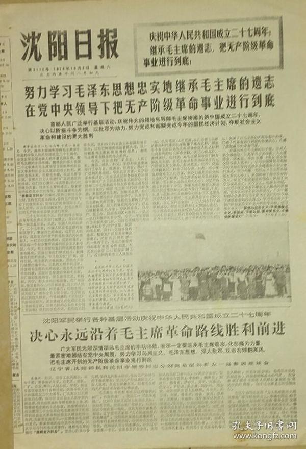 《沈阳日报》继承毛主席的遗志1976年10月2日