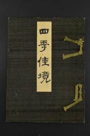 手绘《四季佳境》布面硬精装1册 手书 钤印 彩色手绘35图 肉笔 风俗 春宫 浮世绘 展示古代日本民间男女欢愉之事 以大胆夸张的手法绘画 是日本江户时代 兴起的一种独特民族特色的艺术奇葩 是典型的花街柳巷艺术
