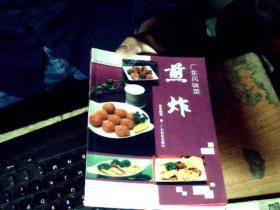 广东风味菜 煎炸         HH