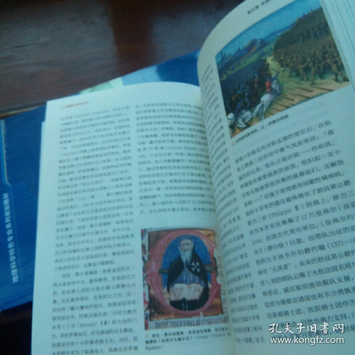 医院骑士团九百年_马千_孔夫子旧书网图片