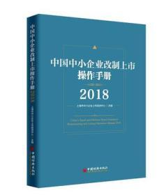 中国中小企业改制上市操作手册2018