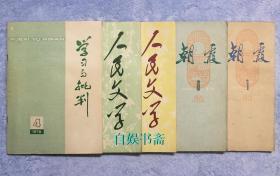 文革时期期刊:朝霞、人民文学、学习与批判(五册合售)