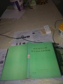 江苏省邗江县综合农业区化报告(馆藏)