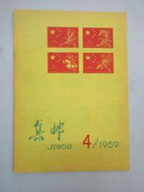 《集邮》1959年第4期 (总第52期)人民邮电出版社 16开26页