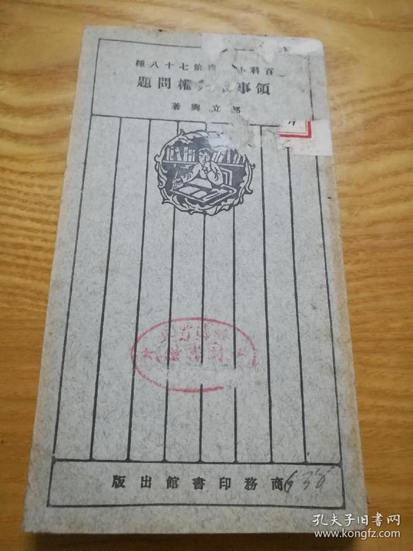 民国15年 商务印书馆【领事裁判权问题】一册全