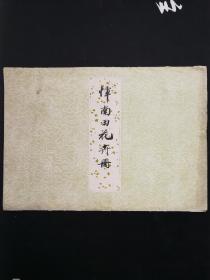 1957年恽寿平作品选《恽南田花卉册》8开册页装8张全上海书画出版社1957年一版一印保存品佳