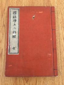1902年和刻《标注净土三部经》一册全,《佛说无量寿经》、《佛说观无量寿佛经》、《佛说阿弥陀经》