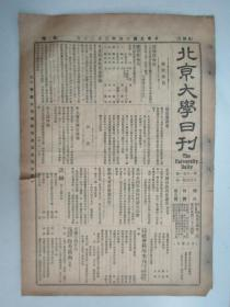民国报纸《北京大学日刊》1925年第1651号 8开2版  有华北英文辩论事项等内容